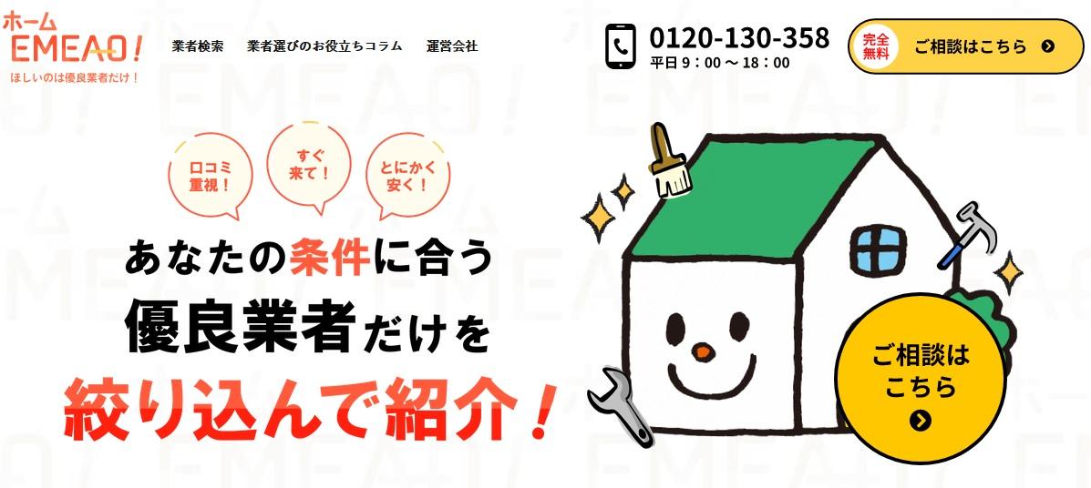 ホームEMEAO!公開のお知らせ