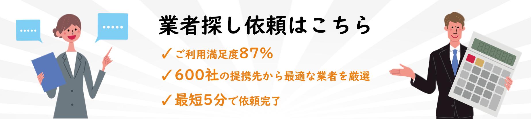 【修理・交換】業者探し依頼フォーム