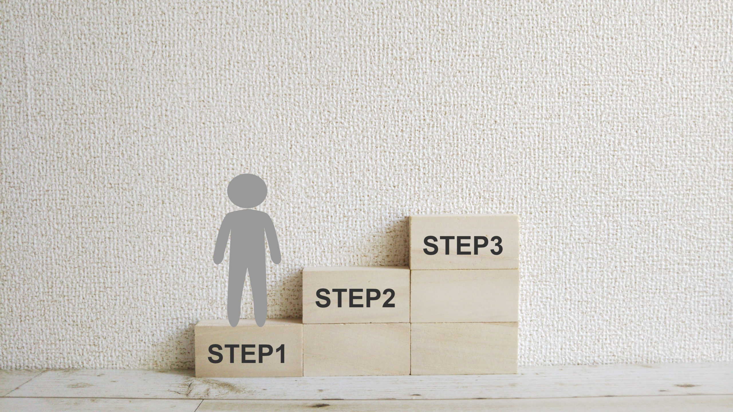生前整理の進め方・3つのステップごとのポイント