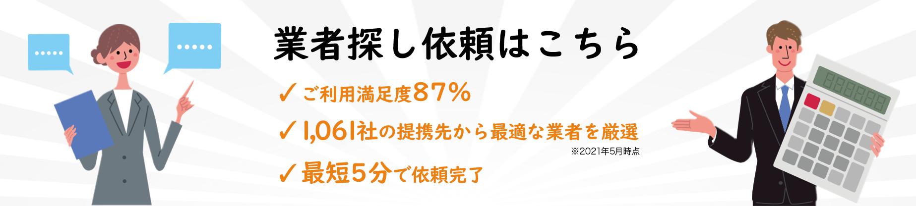 【買取・整理】業者探し依頼フォーム
