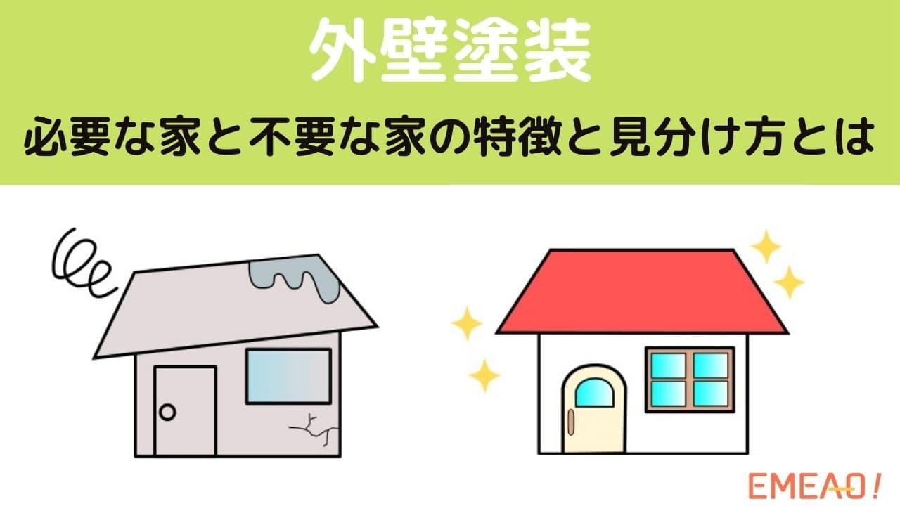 外壁塗装が必要な家と不要な家の特徴と見分け方とは